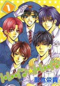 トレイン☆トレイン (1) 電子書籍版