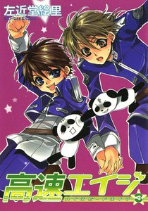 高速エイジ (3) 電子書籍版
