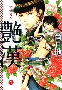 艶漢 (1) 電子書籍版