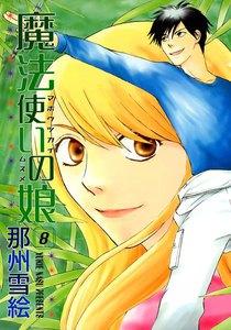 魔法使いの娘 (8) 電子書籍版