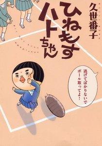 ひねもすハトちゃん 電子書籍版