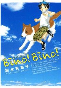 Bino!Bino! 電子書籍版