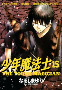 少年魔法士 15巻