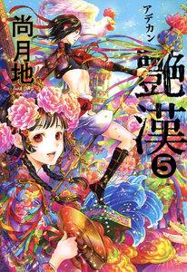 艶漢 (5) 電子書籍版