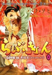 らぶきょん~LOVE in 景福宮 4巻