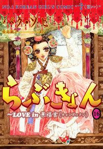 らぶきょん~LOVE in 景福宮 16巻