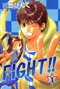 FIGHT!! (1) 電子書籍版