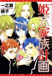 姫式家族計画 電子書籍版