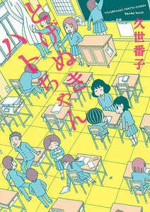 とげぬきハトちゃん 電子書籍版
