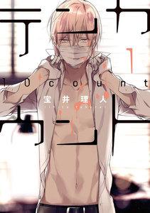 テンカウント (1) -漫画