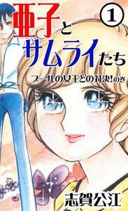 亜子とサムライたち (1) プールの女王との対決!の巻 電子書籍版