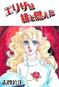 エリザは緋と燃えた 電子書籍版