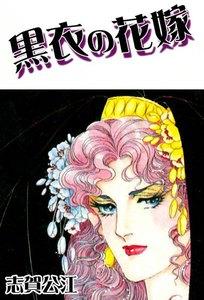 黒衣の花嫁 電子書籍版