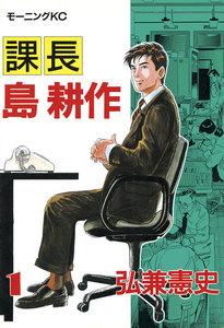 課長島耕作 (1) 電子書籍版