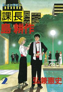 課長島耕作 (2) 電子書籍版