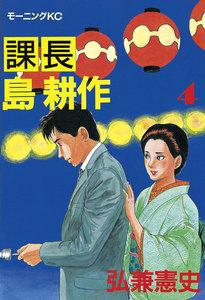 課長島耕作 (4) 電子書籍版