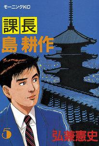 課長島耕作 (5) 電子書籍版