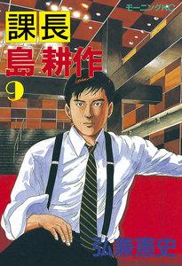課長島耕作 (9) 電子書籍版