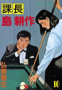課長島耕作 (10) 電子書籍版