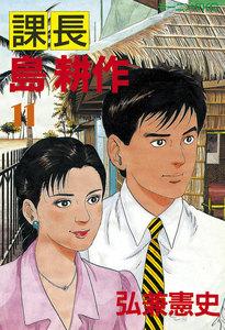 課長島耕作 (11) 電子書籍版