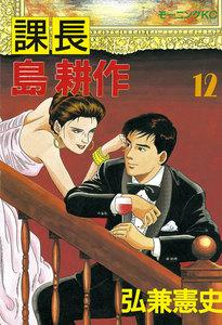 課長島耕作 (12) 電子書籍版