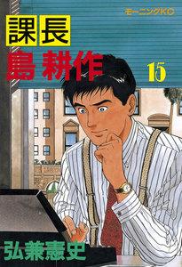 課長島耕作 (15) 電子書籍版