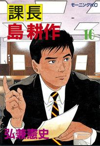 課長島耕作 (16) 電子書籍版
