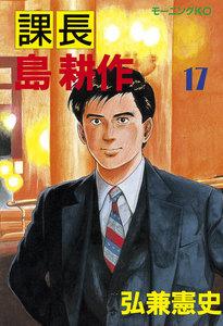 課長島耕作 (17) 電子書籍版