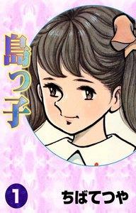 島っ子 (1) 電子書籍版