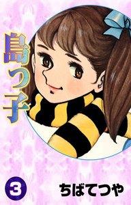 島っ子 (3) 電子書籍版