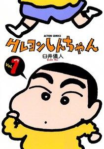 クレヨンしんちゃん (1) 電子書籍版