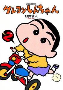 クレヨンしんちゃん (2) 電子書籍版