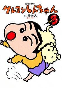 クレヨンしんちゃん (3) 電子書籍版