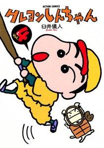 クレヨンしんちゃん (4) 電子書籍版