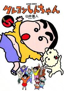 クレヨンしんちゃん (5) 電子書籍版