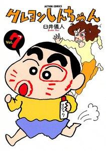 クレヨンしんちゃん (7) 電子書籍版