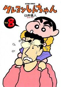 クレヨンしんちゃん (8) 電子書籍版