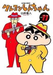 クレヨンしんちゃん (11~20巻セット)