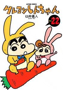 クレヨンしんちゃん (22) 電子書籍版
