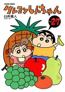 クレヨンしんちゃん (27) 電子書籍版