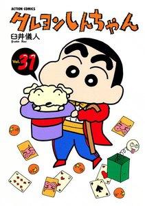 クレヨンしんちゃん (31~40巻セット)