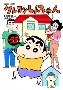 クレヨンしんちゃん (33) 電子書籍版