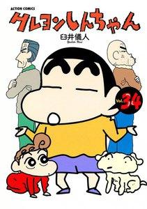 クレヨンしんちゃん (34) 電子書籍版
