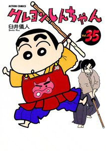 クレヨンしんちゃん (35) 電子書籍版