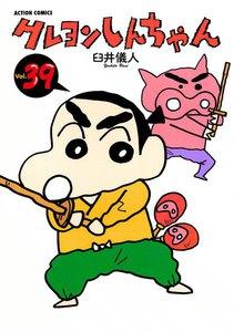 クレヨンしんちゃん (39) 電子書籍版