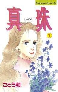 真珠 (1) 電子書籍版