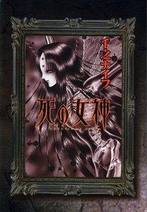 死の女神 電子書籍版