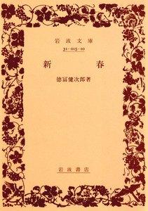 新春 電子書籍版