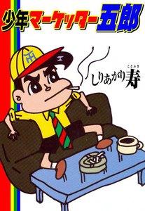 少年マーケッター五郎 電子書籍版