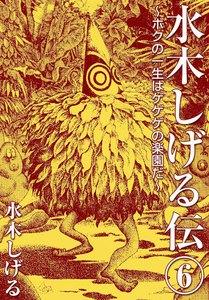 水木しげる伝 ボクの一生はゲゲゲの楽園だ (6) 電子書籍版